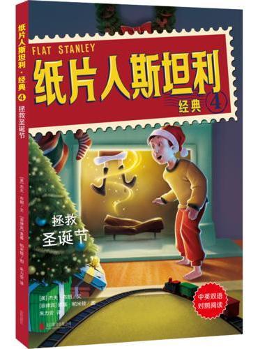纸片人斯坦利经典4:拯救圣诞节(中英双语)
