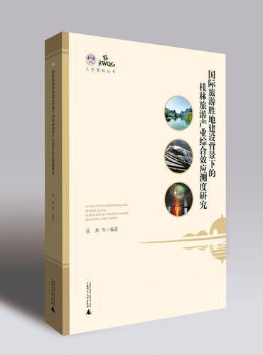 人文强桂丛书·国际旅游胜地建设背景下的桂林旅游产业综合效应测度研究