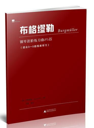 布格缪勒钢琴进阶练习曲25首 (适合3—5级程度学习)