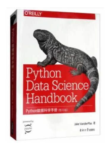 Python数据科学手册(影印版)