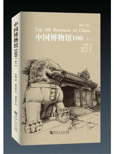 中国博物馆100(上)