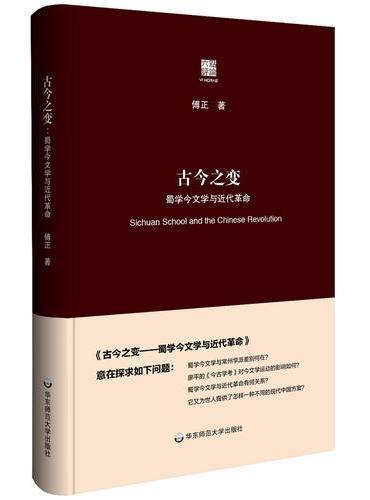 古今之变:蜀学今文学与近代革命