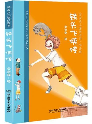 铁头飞侠传——怪老头儿童话系列·彩绘版
