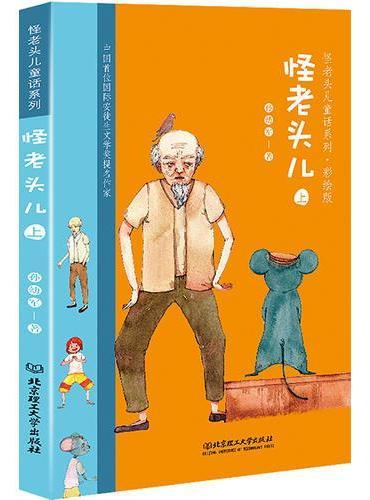 怪老头儿(上)——怪老头儿童话系列·彩绘版