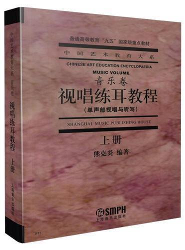 视唱练耳教程(单声部视唱与听写)(上册)--中国艺术教育大系音乐卷