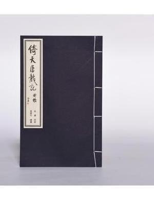 金庸武侠图录倚天屠龙记