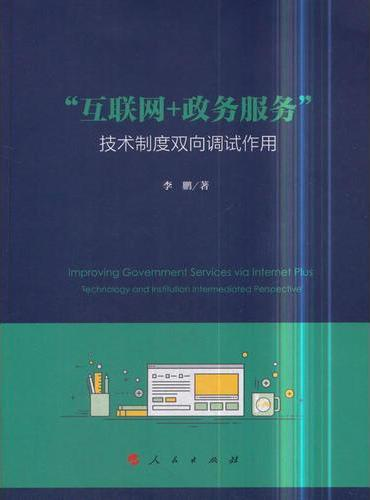"""""""互联网+政务服务"""":技术制度双向调试作用"""