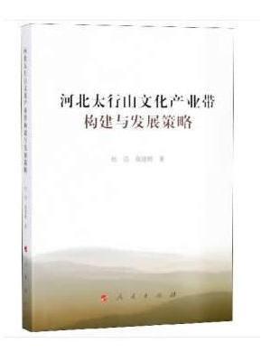 河北太行山文化产业带构建与发展策略