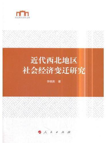 近代西北地区社会经济变迁研究(西北师大社科文库)
