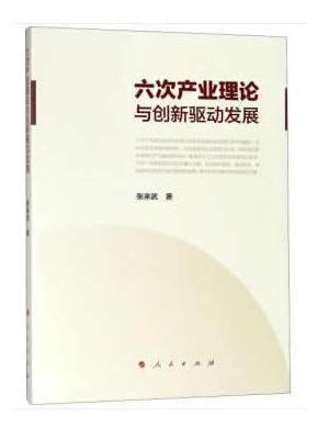 六次产业理论与创新驱动发展