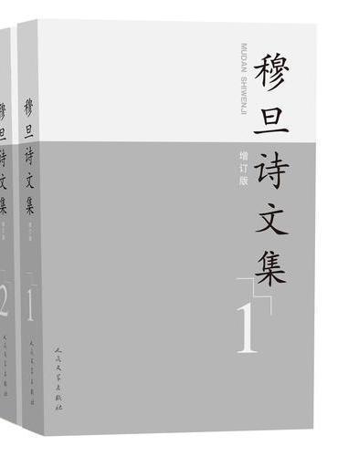 穆旦诗文集(增订版)(1、2)