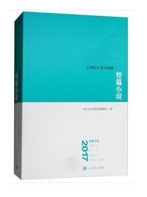2017短篇小说(21世纪年度小说选)