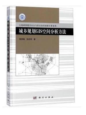 城乡规划GIS空间分析方法