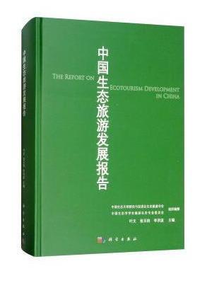 中国生态旅游发展报告