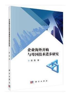 企业海外并购与母国技术进步研究
