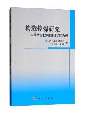 构造控煤研究——以陕西渭北煤田韩城矿区为例