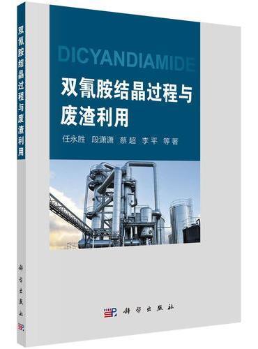 双氰胺结晶过程与废渣应用