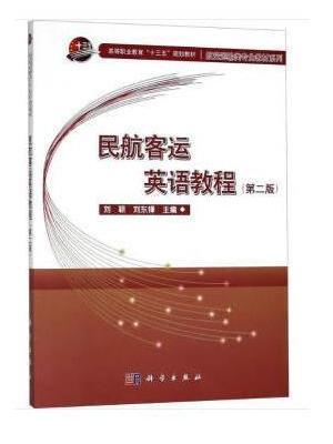 民航客运英语教程(第二版)