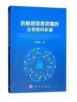 抗敏感信息泄露的公钥密码体制