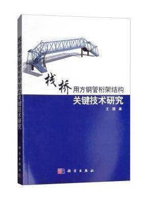 栈桥用方钢管桁架结构关键技术研究