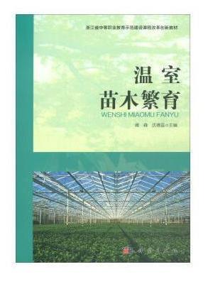 温室苗木繁育