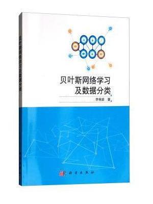 贝叶斯网络学习及数据分类