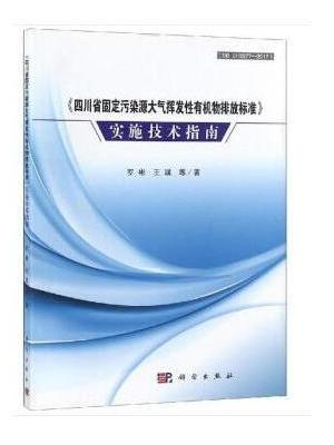 《四川省固定污染源大气挥发性有机物排放标准》实施技术指南