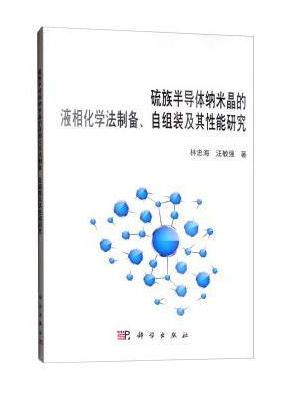 硫族半导体纳米晶的液相化学法制备、自组装及其性能研究