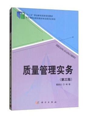 质量管理实务(第三版)