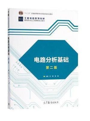 电路分析基础(第二版)