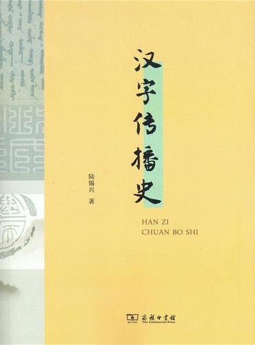 汉字传播史