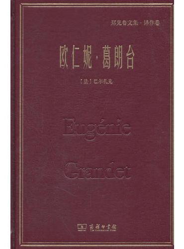 欧仁妮·葛朗台(郑克鲁文集·译作卷)
