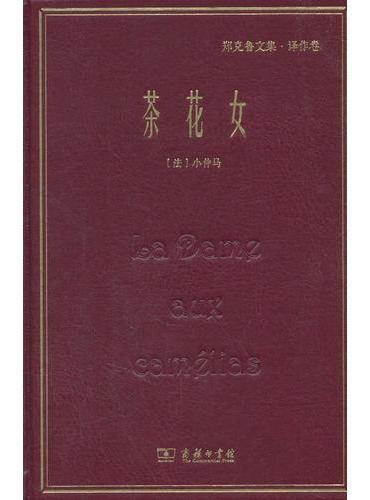 茶花女(郑克鲁文集·译作卷)