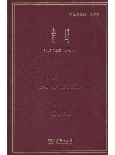 青鸟(郑克鲁文集·译作卷)