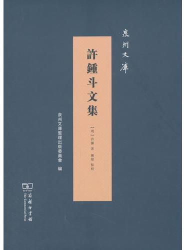 许锺斗文集(泉州文库)