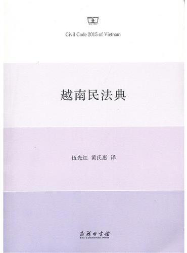 越南民法典