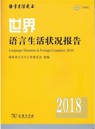 世界语言生活状况报告(2018)