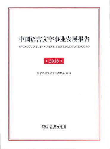 中国语言文字事业发展报告2018