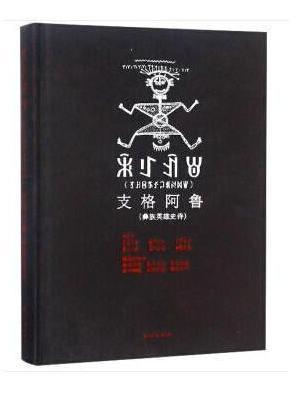 支格阿鲁:彝族英雄史诗(彝文)