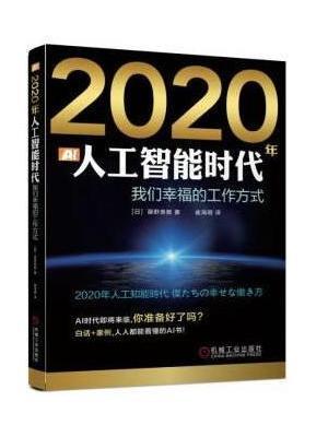 2020年人工智能时代:我们幸福的工作方式
