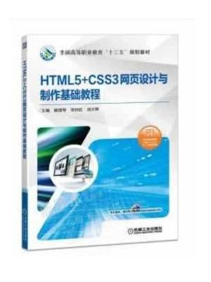 HTML5+CSS3网页设计与制作基础教程