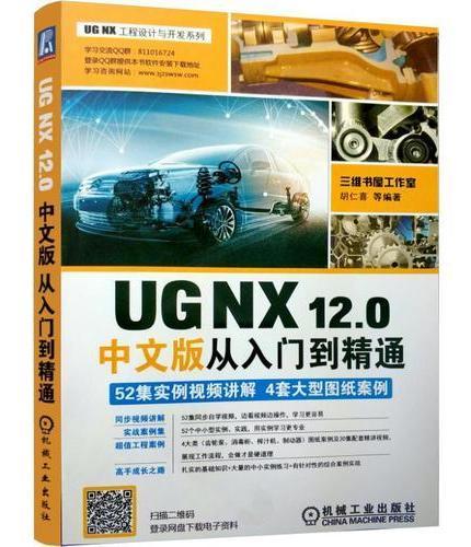 UG NX12.0中文版从入门到精通