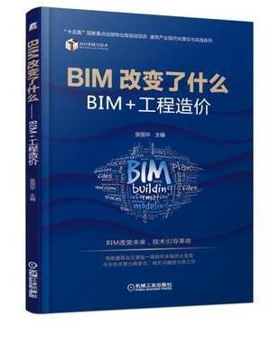BIM改变了什么 BIM+工程造价