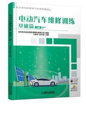 电动汽车维修训练  基础篇 上册