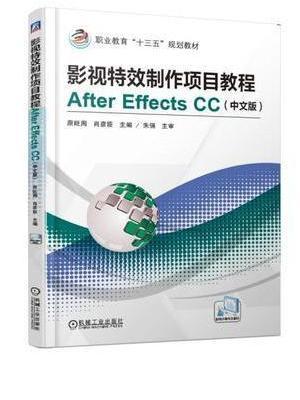 影视特效制作项目教程After Effects CC(中文版)