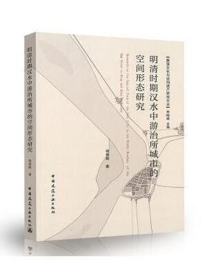 明清时期汉水中游治所城市的空间形态研究
