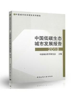 中国低碳生态城市发展报告2018