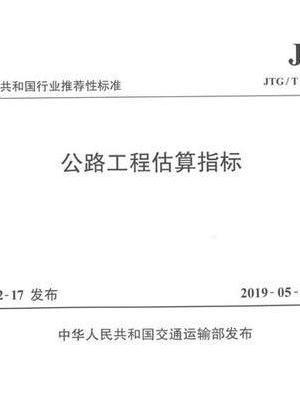 公路工程估算指标(JTG/T 3821—2018 )