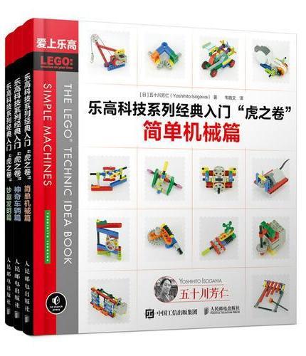 乐高科技系列经典入门:虎之卷 简单机械篇 神奇车辆篇 妙趣发明篇(全3册)