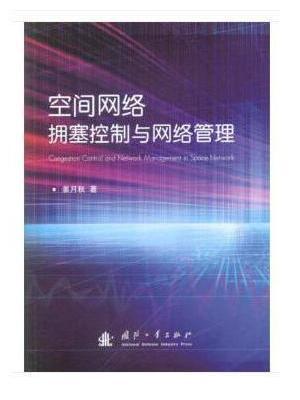 空间网络拥塞控制与网络管理